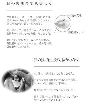 【テレビCMで話題】ダンシングストーンピアスクロスフォーニューヨークPt900プラチナK1818金ピンクゴールドイエローゴールドコーティングSV925シルバーZNY