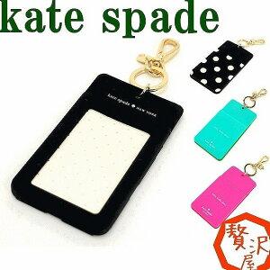ケイトスペードKateSpadeカードケースキーホルダーIDケースパスケースネームホルダーKS-ID-CLIPブランド人気誕生日プレゼントギフト