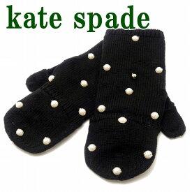 ケイトスペード KateSpade 手袋 グローブ ニット レディース パール スタッズ ブラック 黒 KS1002698-001 【ネコポス】 ブランド 人気