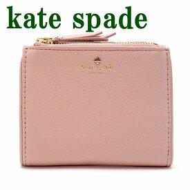 ケイトスペード KateSpade 財布 二つ折り財布 larchmont avenue レザー WLRU5001-265 ブランド 人気