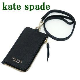 ケイトスペード KateSpade カードケース ネックストラップ IDケース パスケース WLRU5450-001 【ネコポス】 ブランド 人気
