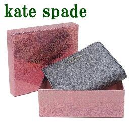ケイトスペード KateSpade 財布 二つ折り財布レディース ラウンドファスナー ラメ グリッター WLRU5840-870 ブランド 人気
