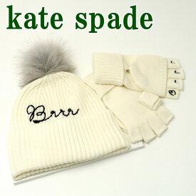 ケイトスペード KateSpade 手袋 グローブ ニット 帽子 レディース ニットキャップ ニット帽 レディース 箱 ボックス付き セット KS1002762-151 ブランド 人気