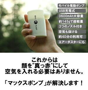 マックスポンプエアーポンプ空気入れ電動ポンプ持ち運び携帯用ポンプポータブルポンプMAXPUMPブランド人気