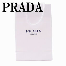 【イタリア買付】プラダ PRADA バッグ ショップバッグ ショッパー 紙袋 ショップ袋 (小物専用・バッグ対象外) 【贅沢屋でプラダ小物を同時購入のお客様限定】