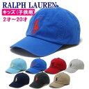ラルフローレン キャップ 帽子 子供用 キッズ ビッグポニー ボーイズ ガールズ レディース ベースボールキャップ ポロ 2歳〜20歳 小さ…