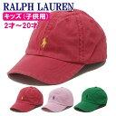ラルフローレン キャップ 帽子 子供用 キッズ ポニー ボーイズ ガールズ レディース ベースボールキャップ ポロ 2歳〜20歳 小さな女性…