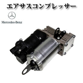 AMK製 エアサスコンプレッサー /エアサスポンプ リビルト 2213201704 【メルセデスベンツ W221 Sクラス S350 S400HYBRID S500 S500ロング S550 S550ロング S600 S63AMG S65AMG】