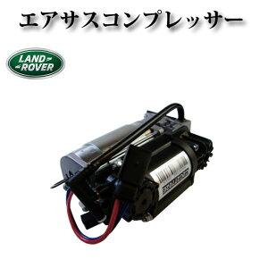 エアサスコンプレッサー /エアサスポンプ 純正品リビルト 【ランドローバー レンジローバー スポーツ LS 2005年〜】RQL000014 RQL000011 RQL000010 RQC000020 RQB000190 RQG500110 RQG500140 LR006201 LR006202 LR010348 LR