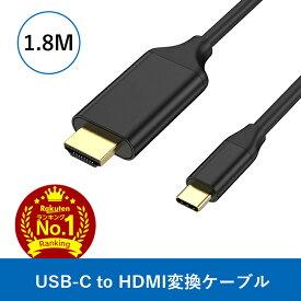 【本日ポイント5倍】【楽天ランキング1位を獲得】USB-TYPE C ⇒ HDMI 変換ケーブル 高耐久性 オスーオス 4K/60Hz対応 1080p互換性あり Thunderbolt 3 USB TYPE C HDMI ケーブル iPad Pro/Macbook/Surface/SAMSUNG/Huawei Mate対応
