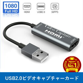 【楽天ランキング受賞】HDMI → USB2.0UVC規格 ビデオキャプチャーカードHDMI ゲームキャプチャー ゲーム実況生配信 録画 一眼レフやビデオカメラからウェブカメラへ テレワーク Nintendo Switch Xbox One OBS Studio対応