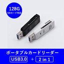 【楽天ランキング受賞】【送料無料】大容量SDカード対応 LEDライト付き USB 3.0 最大5Gbps 高速 SDカードリーダライタ…