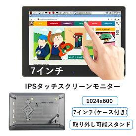 7インチ Raspberry Pi用タッチモニター IPS高解像度1024X600 スピーカー内蔵 Rspberry Pi 4/3/2/1 Xbox PS4 Ubuntu Windows 7/8/10に適用