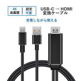 USB-TYPE C ⇒ HDMI 変換ケーブル 充電しながら投影 USB-A給電可 オスーオス 4K@30Hz対応 1080p互換性あり Thunderbolt 3 USB TYPE C HDMI ケーブル iPad Pro Macbook Surface SAMSUNG AQUOS R5Gスマホ対応