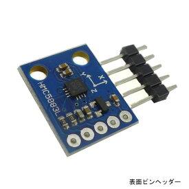 【送料無料】HMC5883L GY-273 Arduino 3軸磁場モジュール用3V-5V 3軸コンパス磁力計センサー モジュール