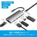 【楽天ランキング受賞】アルミ合金 軽量 USB Type-C ハブ HDMI ギガLAN USB3.0 x3 PD充電ポート 変換アダプター ハイ…