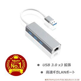 【楽天ランキング受賞】軽量アルミ二ウム合 USB 3.0 ハブ3ポート1Gbps/100Mbps/10Mbps RJ45対応有線LAN アダプター対応 金 ギガLAN MacBook Proシリーズ Surface 対応 高速安定