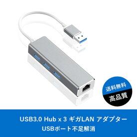 軽量アルミ二ウム合 USB 3.0 ハブ3ポート1Gbps/100Mbps/10Mbps RJ45対応有線LAN アダプター対応 金 ギガLAN MacBook Proシリーズ Surface 対応 高速安定 日本国内 動作確認済み 領収書発行可能