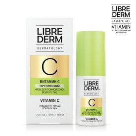 美容液 ビタミンC誘導体【リブレダーム】ファーミング VC アイクリーム (15ml) 目元美容液 アイクリーム エイジングケア くぼみ くま しわ しみ 毛穴ケア スキンケア 保湿 顔 敏感肌 乾燥肌 低刺激