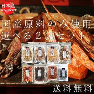 8種から選べる2個日本産おつまみシリーズ。 日本産焼あたりめ 日本産こがねさき 日本産一夜干焼いか 日本産鱒とばスライス 日本産ほたるいか素干し 日本産丸干し甘えび 日本産つぶ貝醤油