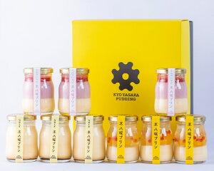 京都 八坂通りにあるプリン専門店 ギフト 手土産 【9個セット】ミルクいちごセット