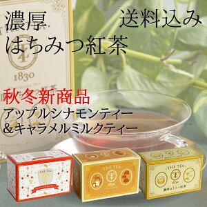 3種から3個選べる紅茶 濃厚はちみつ紅茶 (14包×1箱) アップルシナモンティー (12包×1箱) キャラメルミルクティー (12包×1箱) 蜂蜜紅茶 TYAZEN(茶善) ティーバッグ ギフト おしゃれ 高級 プレゼン