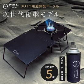 【今ならプレゼントもらえる】SOTO ST-310 Fusion ST-330 遮熱板 テーブル CB缶カバー付 分割式 ZEN Camps シングルバーナー 分割式 コンパクト 軽量 ソロキャンプ 収納袋付き