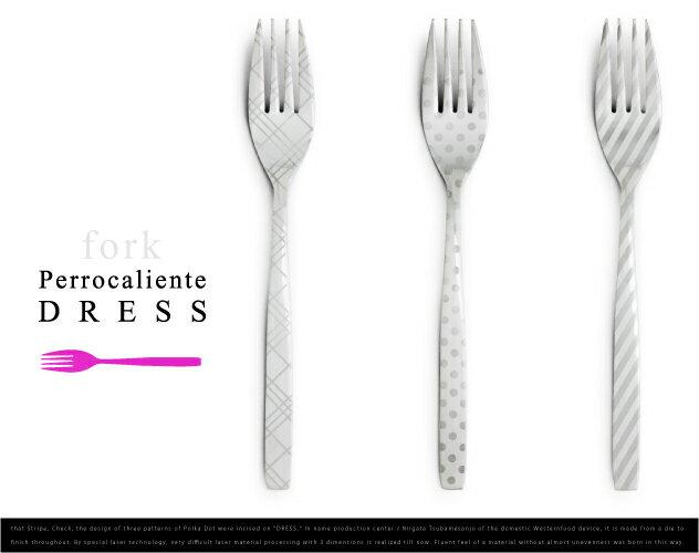 DRESS/ドレス fork/フォーク  Perrocaliente/ペロカリエンテ 【Polka Dots 水玉】【Check チェック】【Stripe ストライプ】 カトラリー 100%【あす楽対応_東海】