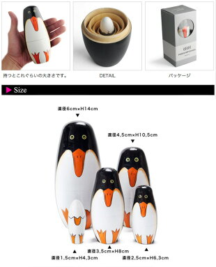 PenguinRyoshka5setペンギンリョーシカ5セットMATRYOSHKAマトリョーシカ5個組マトリョーシカロシアペンギン動物DETAIL【あす楽対応_東海】