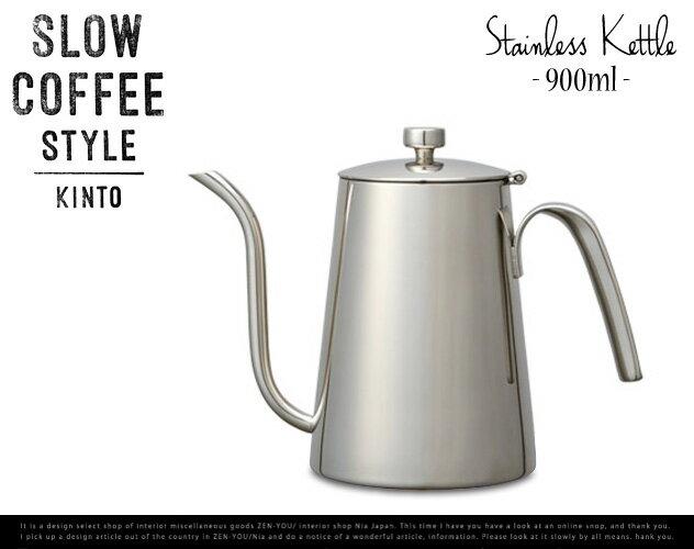 Stainless Kettle 900ml /ステンレス ケトル KINTO / キントー SLOW COFFEE STYLE スローコーヒースタイル ハンドドリップ カフェ ドリップポット カフェ【あす楽対応_東海】