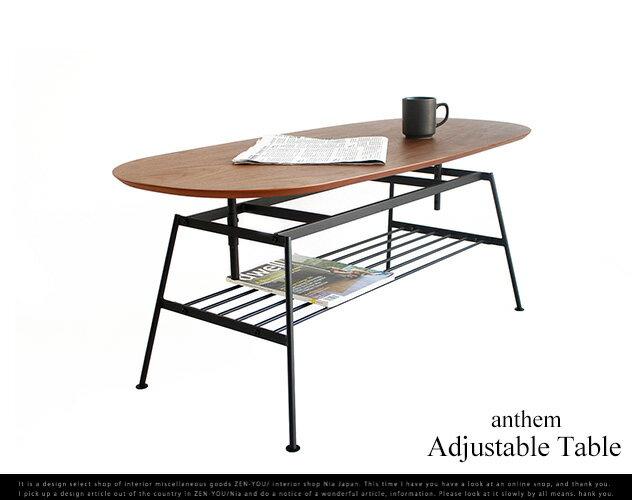 anthem Adjustable Table /アンセム アジャスタブルテーブル ウォールナット 天然木 スチール ミッドセンチュリー リビングテーブル アジャスタブルテーブル コーヒーテーブル 可動式 天然木 木製 ひとり暮らし 北欧 幅110cm 高さ調節可能【代引き不可】