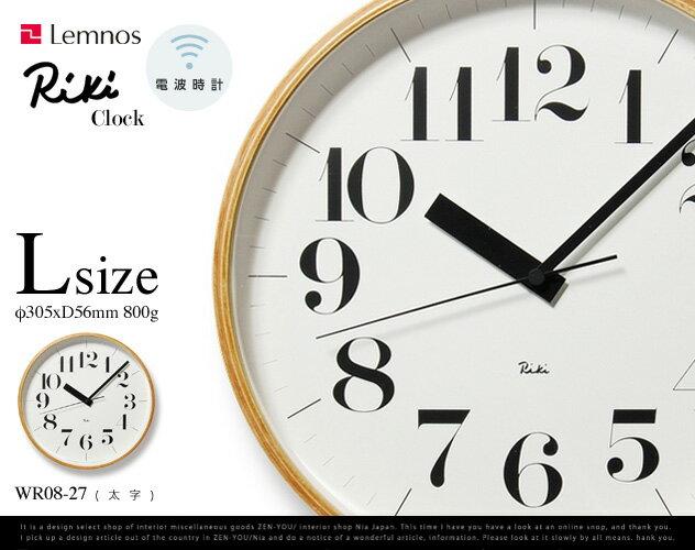 【L】 RIKI Clock (太字) / リキクロック Lサイズ (太字)lemnos レムノス 渡辺 力 わたなべ りき 電波時計 電波クロック 壁掛け時計 WR08-27 (太字)【あす楽対応_東海】