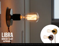 BracketLightLIBRA/ブラケットライトリブラAPROZ/アプロス壁掛け照明アンティークエジソン球置型照明ライト間接照明照明ランプAZB-104-SF/DF