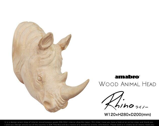 WOOD ANIMAL HEAD [ Rhino ] / ウッド アニマル ヘッド ライノー amabro / アマブロ オブジェ 動物 壁掛け 木 wood 木彫り ウッド サイ 【あす楽対応_東海】