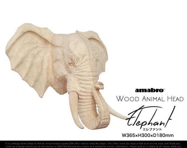 WOOD ANIMAL HEAD [ Elephant ] / ウッド アニマル ヘッド エレファント amabro / アマブロ オブジェ 動物 壁掛け 木 wood 木彫り ウッド ぞう 像 ゾウ 【あす楽対応_東海】
