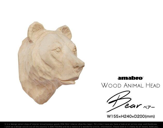 WOOD ANIMAL HEAD [ Bear ] / ウッド アニマル ヘッド ベアー amabro / アマブロ オブジェ 動物 壁掛け 木 wood 木彫り ウッド 熊 クマ くま 【あす楽対応_東海】