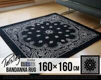 【160×160cm】PaisleyBandannaRugSsize/ペイズリーバンダナラグSサイズペイズリー正方形バンダナラグ絨毯カーペットホットカーペット対応カーペットバンダナ柄bandanaDETAIL