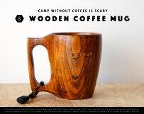 WOODENCOFFEEMUG/ウッドコーヒーマグ&NUT/アンドナットマグキャンプ棗(ナツメ)コーヒーアウトドア