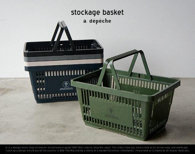 Stockage Basket / ストッケージ バスケットa.depeche / アデペシュ W42.5×H22.5×D29cm 買い物カゴ ショッピングバッグ スタッキング バスケット 収納 衣類収納 ショップ カゴ