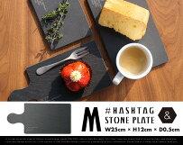 【M】#HASHTAGSTONEPLATE/ハッシュタグプレート&NUTアンドナットW25cm×H12cmスレートプレート石のお皿インスタ