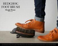 HEDGHOGFOOTBRUSH/ヘッジホッグフットブラシGoodyGrams/グッティーグラムスハリネズミブラシ靴底汚れ落とし玄関