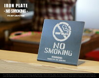 【NOSMOKING】IRONPLATE/ノースモーキングアイアンプレートインストゥルメンタル禁煙飲食店オフィスカフェディスプレイ黒皮仕上げ