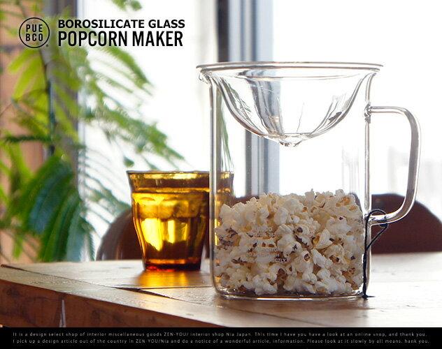 BOROSILICATE GLASS POPCORN MAKER / ポップコーンメーカー (ボロシリケイト ガラス) PUEBCO / プエブコ 耐熱ガラス ピッチャー 1000ml