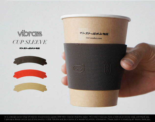 Vibram × CUP SLEEVE / ビブラム カップスリーブインストゥルメンタルビブラムソール コーヒー スリーブ
