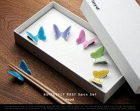 Butterfly5pcsSet/バタフライレスト5個セットFLOYDフロイド蝶の箸置きはしハシ蝶ギフト