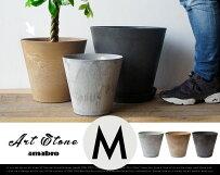 【Mサイズ】ARTSTONEアートストーンamabroアマブロ直径26.5×高H24.5cm9号プランター植木鉢おしゃれ鉢植え