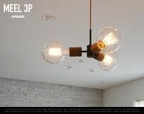 MEEL3PPendantlight/ミール3灯ペンダントライトAPROZ/アプロスライト照明ランプアンティーク電球エジソンAZP-601-BK
