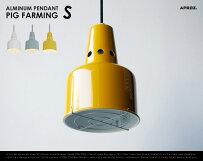 【1灯S】PIGFARMINGALMINUMPENDANT/ピッグファーミングアルミニウムペンダントライトAPROZ/アプロスライト間接照明照明AZP-510-BE/GR/YE/PG/WH/BG/BK