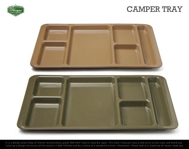 【トレイ単品】 Camper Tray キャンパートレイ HAYES TOOLING AND PLASTICS ヘイズ ツーリング アンド プラスチックUSA アメリカ製 ワンプレート キャンプ アウトドア お皿 DETAIL