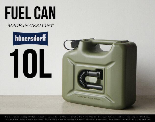 【 10L 】Fuel Can Olive/ 容量10L フューエルカン オリーブ HUNERSDORFF / ヒューナースドルフ 灯油タンク ヒューエル アウトドア タンク 給水 燃料 ホワイトガソリン ウォータータンク ドイツ製 DETAIL
